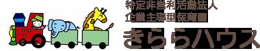 大阪市淀川区西中島の企業主導型保育園・きららハウス