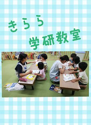 学研教室(3歳~)