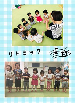 リトミック(2歳~)